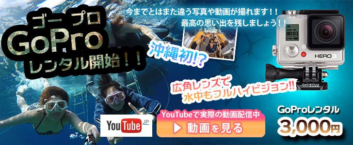 GoProレンタル中(ゴープロ)防水カメラ
