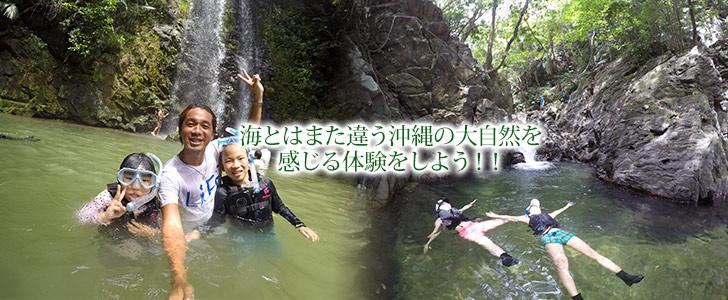 海とはまた違う沖縄の大自然を感じる体験をしよう!!
